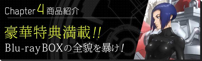 CHAPTER④ 商品紹介 豪華特典満載!! Blu-ray BOXの全貌を暴け!