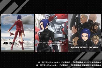 攻殻機動隊ARISE/新劇場版 Blu-ray BOX 発売記念特集〈Chapter4 商品紹介〉