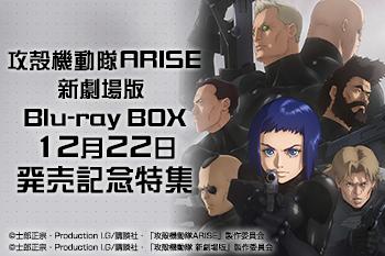攻殻機動隊ARISE/新劇場版 Blu-ray BOX 発売記念特集