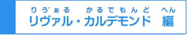 リヴァル・カルデモンド 編