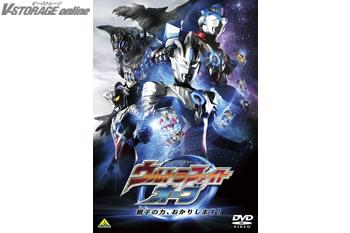 完全新作のスピンオフ全8話「ウルトラファイトオーブ 親子の力、おかりします!」DVD 12月22日発売!