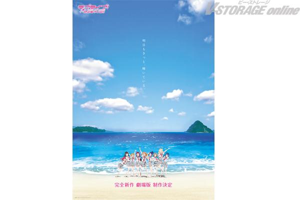 『ラブライブ!サンシャイン!!』完全新作劇場版制作決定!! Blu-rayジャケットフィギュアシリーズ発売決定!!