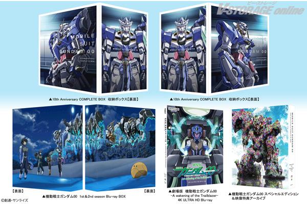 2月23日発売『機動戦士ガンダム00』10周年記念Blu-ray BOX、4K ULTRA HD Blu-ray3商品のジャケット画像公開!