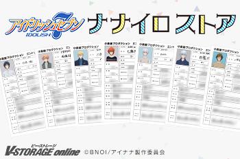 ナナイロストア限定 TVアニメ連動メモリアルグッズ#1〜#3 【2018年1月25日 注文締切日】