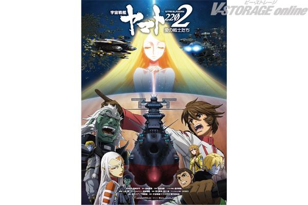 『宇宙戦艦ヤマト2202 愛の戦士たち』第五章前売券&ムビチケ発売決定!