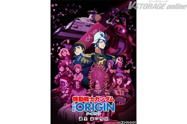 5月5日(土)より劇場上映開始!「機動戦士ガンダム THE ORIGIN VI 誕生 赤い彗星」Blu-ray(通常版)&DVDが7月13日発売決定!!