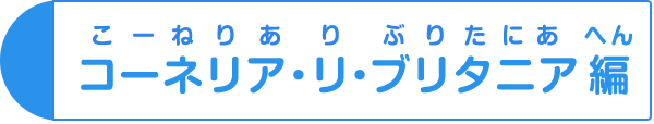 コーネリア・リ・ブリタニア編