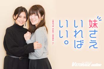 ファン必携の豪華特典を満載したBlu-ray BOXが1月26日発売!『妹さえいればいい。』金元寿子×加隈亜衣スペシャルインタビュー