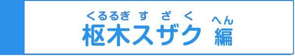 枢木スザク編