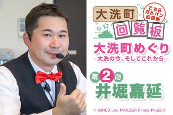 『ガルパン』イベントにおける縁の下の力持ち!   井堀嘉延