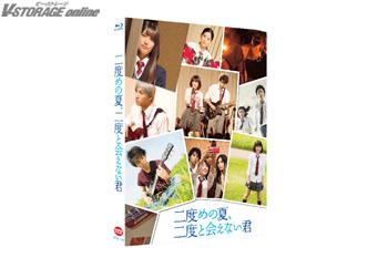 主演:村上虹郎で贈る「二度めの夏、二度と会えない君」Blu-ray&DVD 2月23日発売!