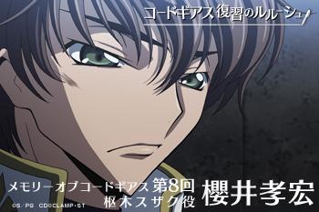 メモリー オブ コードギアス 第8回「櫻井孝宏(枢木スザク役)」
