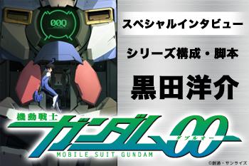 10周年を記念して豪華3アイテム同時発売!『機動戦士ガンダム00』黒田洋介インタビュー