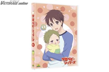 スクール子育てスクランブル!「学園ベビーシッターズ」第1巻 Blu-ray&DVD 3月23日発売!