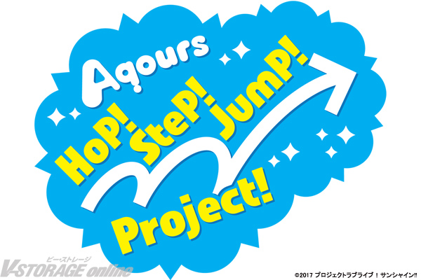 『ラブライブ!サンシャイン!!』Aqours Hop! Step! Jump! Project! 始動!