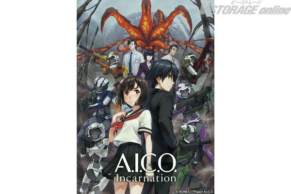 『A.I.C.O. Incarnation』Netflixにて全12話好評配信中!村田和也監督のスペシャルインタビューも公開中!