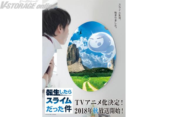 『転生したらスライムだった件』2018年秋TVアニメ放送決定!!ティザービジュアル&PVも解禁!