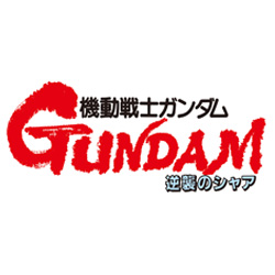 機動戦士ガンダムシリーズ