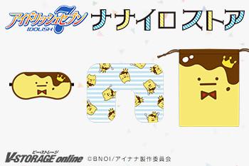 ナナイロストア限定 TVアニメ連動メモリアルグッズ#11 【2018年3月22日 注文締切日】