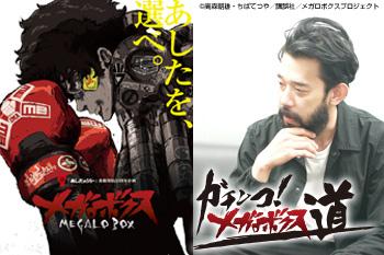 スペシャルインタビュー第1回 監督:森山 洋「好奇心を試す。それが『メガロボクス』」