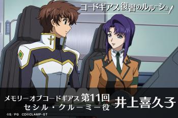 メモリー オブ コードギアス 第11回「井上喜久子(セシル・クルーミー役)」