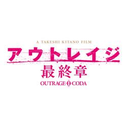 4月24日発売Blu-ray&DVDスペシャルエディション「アウトレイジ 最終章」メイキング映像
