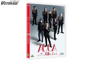 オノ・ナツメ原作の組織群像エンタテインメント「舞台『ACCA13区監察課』」Blu-ray&DVD 4月24日発売!