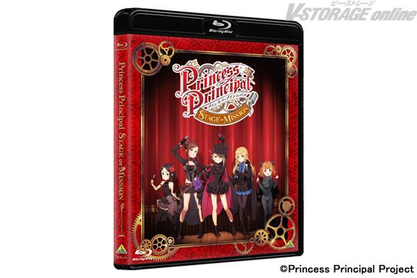 『プリンセス・プリンシパル』初のライブイベント「プリンセス・プリンシパル STAGE OF MISSION」Blu-ray発売決定!!