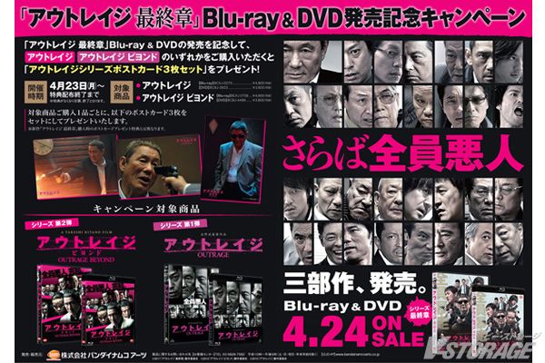 『アウトレイジ 最終章』Blu-ray&DVD発売記念キャンペーン開催中!『アウトレイジ』『アウトレイジ ビヨンド』Blu-ray&DVDを対象店舗でご購入の方に「アウトレイジシリーズポストカード3枚セット」プレゼント!!
