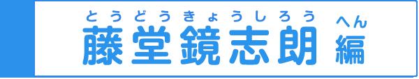 藤堂鏡志朗編
