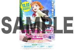 『ラブライブ!サンシャイン!!』キャストサイン入りTVアニメ2期BD発売告知ポスター 3名様