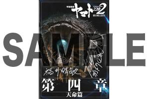 『宇宙戦艦ヤマト2202 愛の戦士たち』第四章 羽原信義&福井晴敏サイン入りパンフレット 2名様