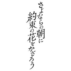 「さよならの朝に約束の花をかざろう」井上俊之原画展inササユリカフェ 5月31日(木)~開催決定!