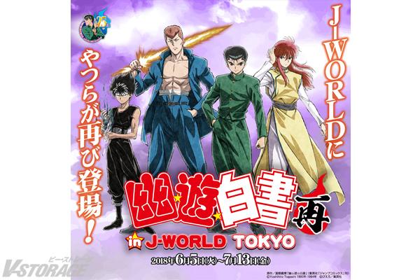 「幽☆遊☆白書 25th Anniversary Blu-ray BOX」発売記念!6月5日(火)より7月13日(金)まで『幽☆遊☆白書 再in J-WORLD TOKYO 』開催決定!!