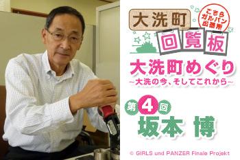 大洗名物・ガルパン缶バッジ制作の担い手! 坂本 博