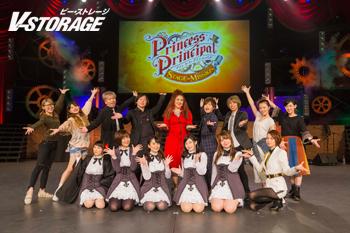 一夜限りのスペシャルイベントが開催!『プリンセス・プリンシパル STAGE OF MISSION』レポート