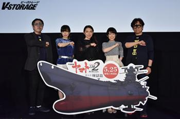 桑島法子&黒沢ともよら女性キャスト陣が登壇!『宇宙戦艦ヤマト2202 愛の戦士たち』第五章「煉獄篇」最速先行上映会レポート