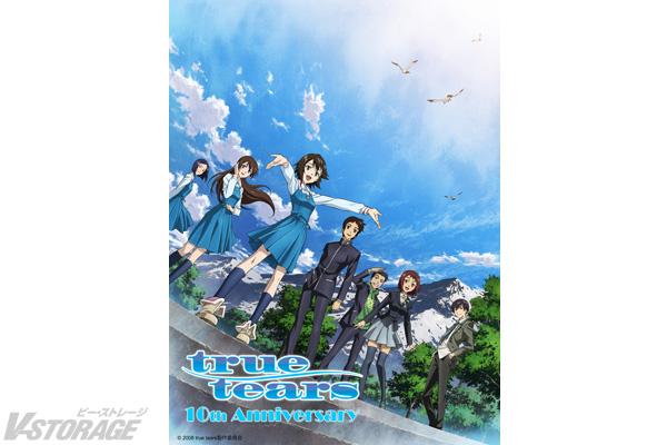 テレビ放送10周年記念!「true tears 10周年記念 Blu-ray Box」9,800円(税抜)で2018年9月26日発売決定!!(※2019年9月25日までの期間限定生産)