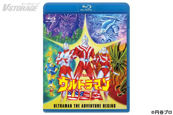 ファン待望!幻の名作が鮮やかな映像で27年ぶりに復活!  日米合作アニメ作品『ウルトラマンUSA』 Blu-ray9月26日(水)発売決定!