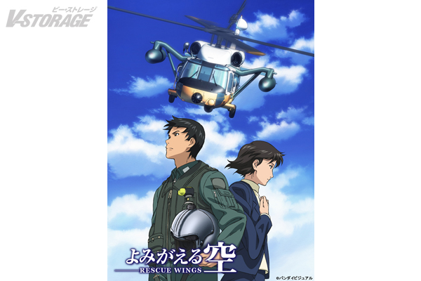 航空救難団創設60周年記念「よみがえる空-RESCUE WINGS- BD-BOX」11月22日発売決定!