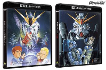 「機動戦士ガンダム 逆襲のシャア」&「機動戦士ガンダムF91」4KリマスターBOX 6月22日発売!