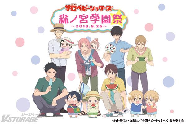 「学園ベビーシッターズ」新作OVA制作決定!8月26日(日)開催「学園ベビーシッターズ」森ノ宮学園祭イベントビジュアル完成!
