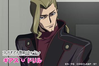 第17回 ギアスドリル「ディートハルト・リート編」