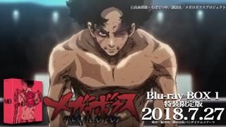 メガロボクス Blu-ray BOX CM あおい輝彦ナレーションver.