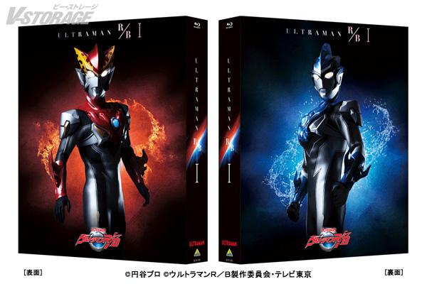7月より放送開始!ウルトラマンシリーズ初!!今作の主人公は、兄弟ウルトラマン!!『ウルトラマンR/B』Blu-ray B...