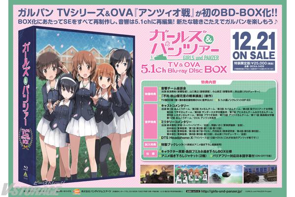 """効果音を全て再制作、音響を5.1ch化したパワーアップ仕様""""リボーン センシャラウンド 5.1ch""""!「ガールズ&パンツァー TV&OVA 5.1ch Blu-ray Disc BOX」12月21日発売決定!!"""