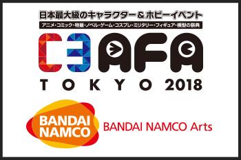 C3AFA TOKYO 2018 バンダイナムコアーツブース 開催概要【8月20日情報更新】