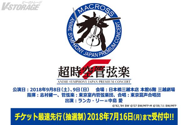 『マクロス』35周年 × 『マクロスF』10周年『超時空管弦楽F』9月8日(土)、9日(日)開催決定!!チケット最速先行(抽選制)は、7月16日(月・祝)23:59まで受付中!
