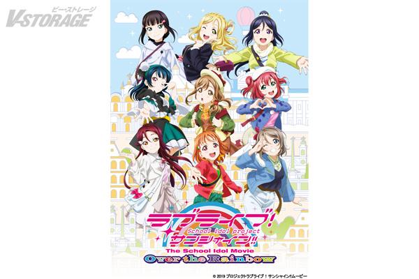 完全新作劇場版「ラブライブ!サンシャイン!!The School Idol Movie Over the Rainbow」第1弾ビジュアル・ストーリー・キャスト&スタッフ情報解禁!特典付前売券(ムビチケカード)第1弾 7月29日(日)発売!!