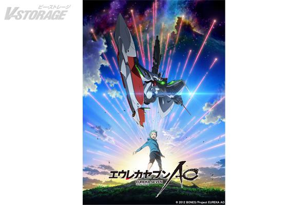 2012年に放送された大ヒットシリーズ「交響詩篇エウレカセブン」の続編「エウレカセブンAO」! Blu-ray BOXでついに発売!